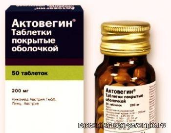 Актовегин таблетки: инструкция по применению, показания к применению, аналог, как принимать, дозировка, состав