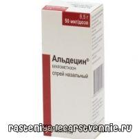 Альдецин - инструкция по применению, аналоги