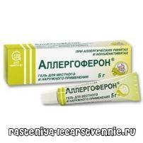 Аллергоферон – об инструкции по применению, описании препарата