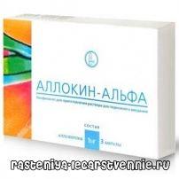 Аллокин-альфа – об инструкции, применении, аналогах, побочных, составе, противопоказаниях