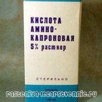 Аминокапроновая кислота – инструкция, применение, показания, дозировка