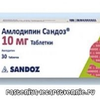 Амлодипин Сандоз – инструкция, применение, показания