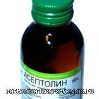 Асептолин: состав, применения, инструкции