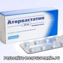 Аторвастатин – инструкция, применение, аналоги, показания, побочные действия