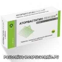 Аторвастатин-ЛЕКСВМ - препарат при гиперхолестеринемии