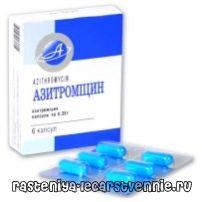 Азитромицин - инструкция по применению, противопоказания