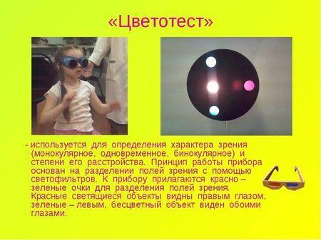 Бинокулярное зрение что это такое