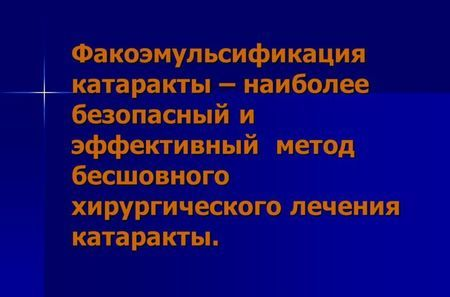 fakoemulsifikaciya-katarakty_2