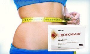 Глюкофаж для похудения
