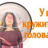 Головокружение и шум в ушах у человека