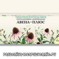 Гомеопатические препараты для иммунитета: Авена-плюс