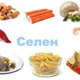 Какие продукты питания содержат селен