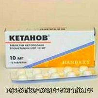 Кетанов. Инструкция по применению: таблетки. Показания к применению. Противопоказания