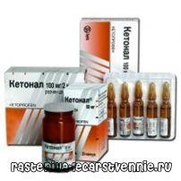 Кетопрофен - об инструкции, применении, аналогах, составе, показаниях, противопоказаниях