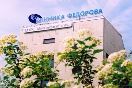 Клиника микрохирургии глаза имени Федорова