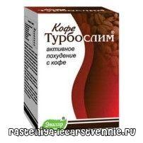 Кофе для похудения, состав кофе Турбослим
