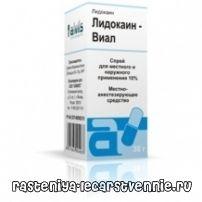 Лидокаин-Виал - инструкция, применение, показания, противопоказания, действие, побочные эффекты, аналоги, дозировка, состав