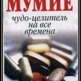 Мумие лекарство от многих болезней