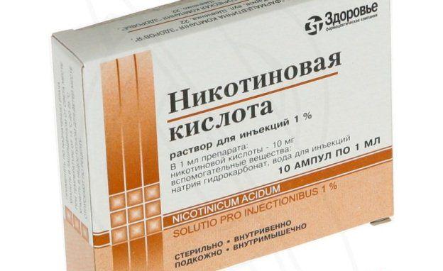 Никотиновая кислота: отзывы