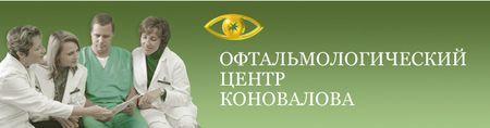 О лечении в глазной клинике Коновалова