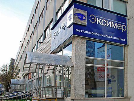 Офтальмологическая клиника Эксимер