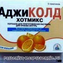 Острое респираторное заболевание. Лечение Аджиколд Хотмикс. Препарат при первых признаках простуды