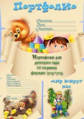 Портфолио для детского сада