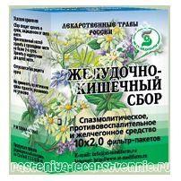 Препарат для желудочно-кишечного тракта