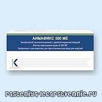 Препарат повышающий свертываемость крови Аимафикс