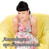 Проявление аппендицита у беременных женщин