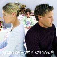 Психология отношений между супругами, бывшими супругами