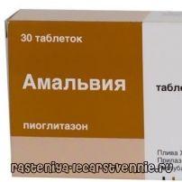 Сахарный диабет 2 типа - препарат Амальвия