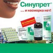 Синупрет: капли, таблетки, сироп, инструкция к применению детям и взрослым