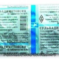 Сульфадиметоксин - инструкция, применение, показания, аналоги, побочные действия