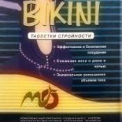 Таблетки для похудения бикини (bikini)