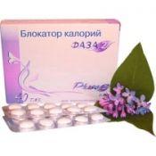 Таблетки фаза 2 блокатор калорий