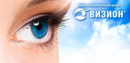 Услуги глазной клиники Визион