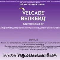 Велкейд – об инструкции по применению, показаниях, побочных действиях лекарства