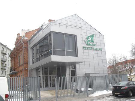 Все про клинику Новое Зрение в Минске